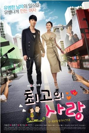 Искусство любить / Choigowei Sarang / The Greatest Love The-greatest-love-korean-drama-cover